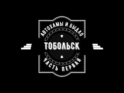 Подборка нарушителей ПДД и АВТОХАМОВ - Тобольск (ч.1)