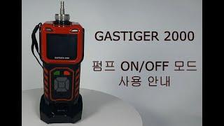휴대용 펌프식 가스측정기 GASTIGER 2000 펌프…
