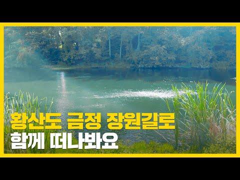 [금정 언택트 여행] 황산도 금정 장원길 Thumbnail