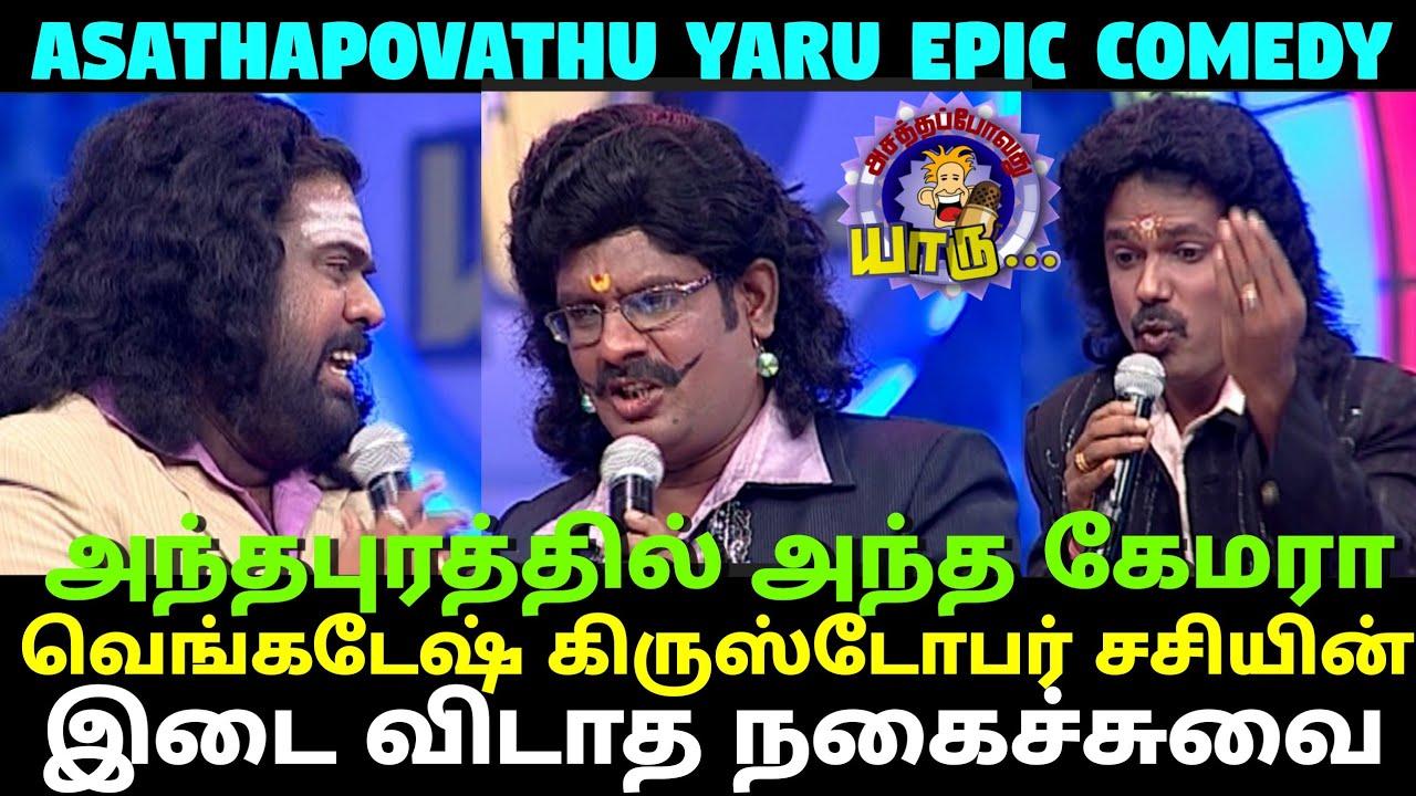 Download அந்தப்புரத்தில் அந்த கேமரா | Hilarious Trending Comedy | Asathapovathu Yaaru | Asathal Tv