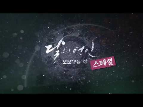 Moon lovers special preview