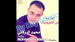 Mohamed El berkani - Álbum El Kharja Min Teleboutik Complet / ألبوم كامل