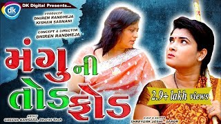 Mangu Ni Tod Fod | New Gujarati Comedy Video 2019 #JTSA