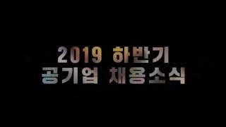 2019년 10월 18일 JOB뉴스