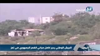 الجيش اليمني يحرر كامل مباني القصر الجمهوري في تعز