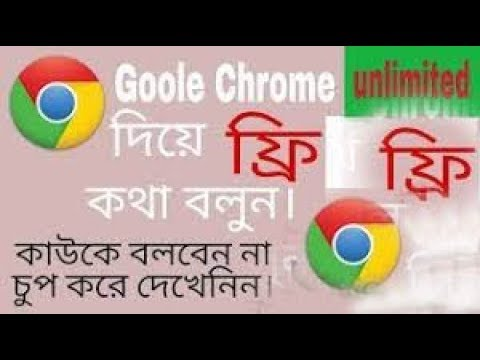 Google Chrome দিয়ে unlimited free call onlineদিয়ে Unlimite
