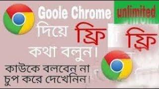 Google Chrome দিয়ে unlimited free call onlineদিয়ে Unlimited ফ্রি Call করুন বিশ্বের যে কোন দেশে |