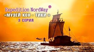 видео Музей Кон-Тики
