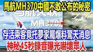 馬航MH370中國不敢公布的秘密,存活乘客竟托夢家屬爆料驚天消息,神秘45秒錄音曝光嚇壞眾人!