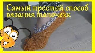 Самый легкий способ вязания тапочек