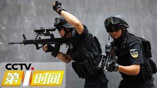 《第一时间》 20190707 2/2| CCTV财经