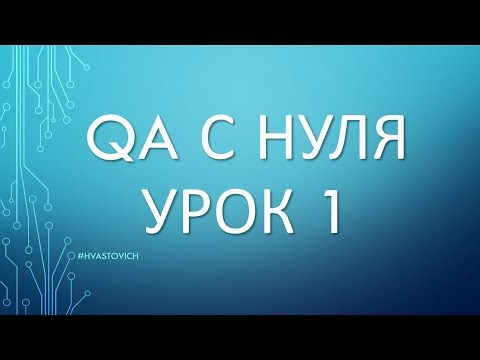 qa engineer курсы