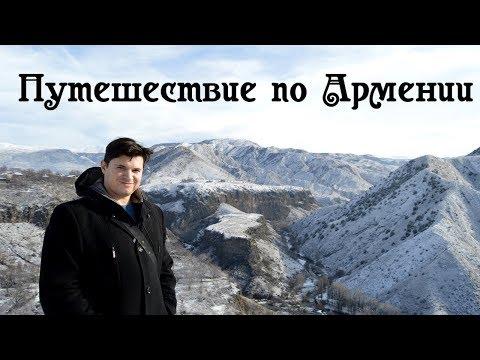 Горы Армении, экскурсии Ереван ► Как рисовать горы