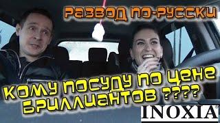 ЛОХОТРОН Посуда inoxia(, 2016-01-10T08:38:15.000Z)