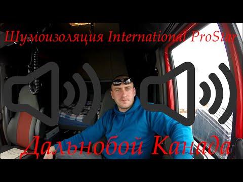 Дальнобой Канада - Шумоизоляция International ProStar  !!!