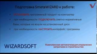 01  Приступая к работе с программным продуктом SmetaWizard(, 2014-09-16T13:03:52.000Z)