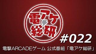 【第22回】 電アケ総研 【2016/06/01】 COJ(ゲスト:ちょもす、竹達先生)