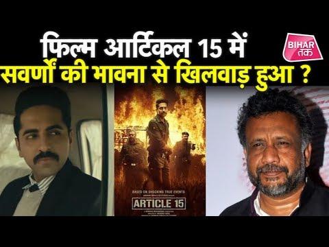 Ayushmann Khurrana और Anubhav Sinha की फिल्म Article 15 का Bihar में क्यों हो रहा है विरोध ? Mp3