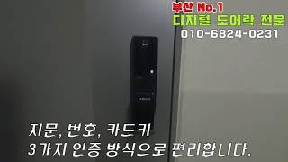 [010-6824-0231]부산 연제구 거제동 롯데 캐…