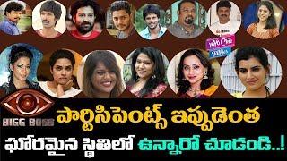 Bigg Boss Telugu Season 1 Contestants In Worst Suitations | NTR | YOYO Cine Talkies
