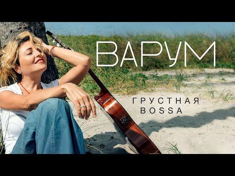 Анжелика Варум - Грустная Bossa | Премьера нового альбома 2020