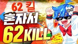SUB)김블루 혼자서 한판에 『62킬!!』 배틀그라운드…