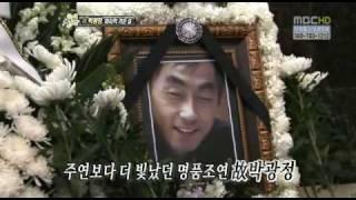 Park Kwang Jung 박광정 (1962-2008)