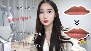 내돈 내산 입술 필러 후기 ! // 추천 시술, 비추천…
