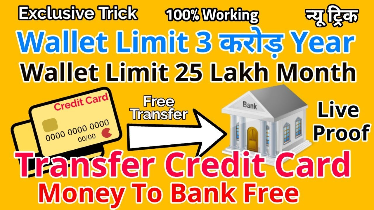 New Trick Transfer Money From Credit Card To Bank Free