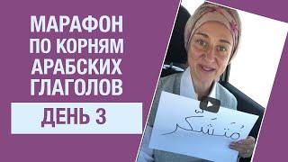 Марафон по корням арабских глаголов, день 3. Что такое Шукран )