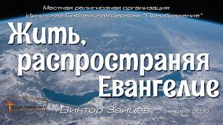 """Виктор Зайцев """"Жить, распространяя Евангелие"""""""