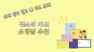 경기도청소년활동홍보단청소년 후불교통카드 추천