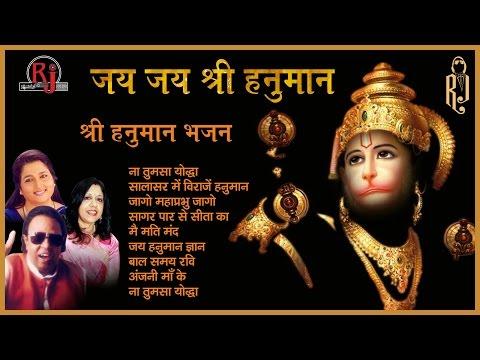 Shree Hanumanji Bhajan | Jai Jai Shree Hanuman |
