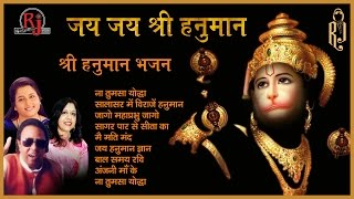 shree-hanumanji-bhajan-jai-jai-shree-hanuman-ravindra-jain-hindi-bhakti-song-audio-song