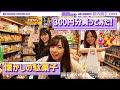 【懐かし!】駄菓子屋300円縛りで楽しんできた!【思い出の味】