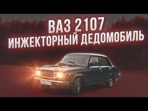 ВАЗ 2107 Инжектор. НАДО БРАТЬ!!!