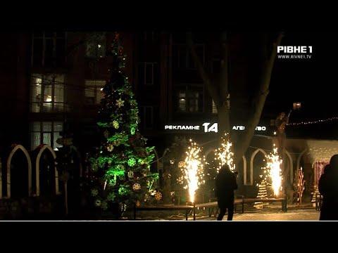 TVRivne1 / Рівне 1: Ще одну новорічну ялинку засвітили у Рівному біля органного залу