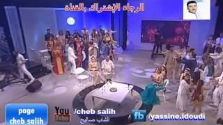 cheb salih dellouni الشاب صليح دلوني