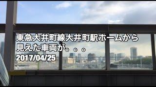 東急大井町線大井町駅ホームから見えた車両が。。。 2017/04/25