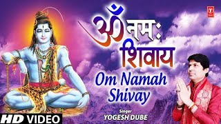 सोमवार Special शिव मंत्र ॐ नमः शिवाय Om Namah Shivay I Shiv Mantra I YOGESH DUBE, Full HD Video Song