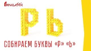 Дитячий конструктор Фанкластик - Букви Р чи Ь