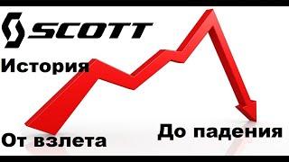 SCOTT - История компании от взлета до падения