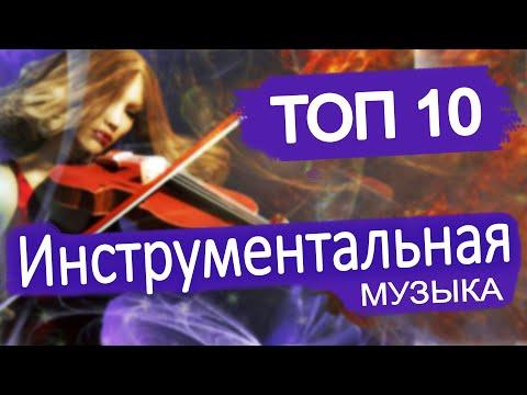 ТОП 10 👍 Самая популярная инструментальная музыка YouTube