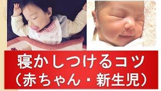 新生児・赤ちゃんが夜いつまでも寝てくれないと、寝かしつけるお母さん...