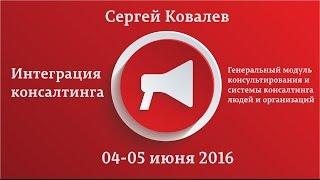 Анонс семинара 04-05 июня 2016 г. Интеграция консалтинга