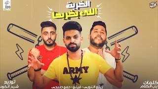 مهرجان الضربة اللي بضربها بحر النجوم 2019