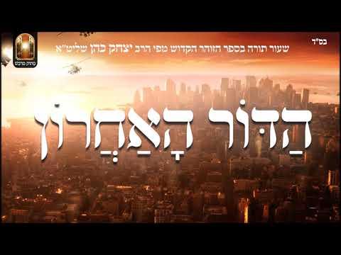הדור האחרון - שיעור תורה בספר הזהר הקדוש מפי הרב יצחק כהן שליט