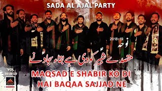 Noha - Maqsad e Shabir Ko Di Hai Baqaa Sajjad Ne - Sada Al Ajal Party - 2018 | Noha Imam Sajjad