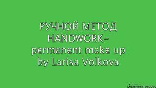 Мануальный (ручной) метод перманентного макияжа бровей