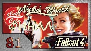 Fallout 4. Прохождение (81). Демонстрация силы. Финал. (#12 Nuka-World DLC)